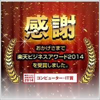 楽天ビジネスアワード2014 コンピューター・IT賞を受賞しました。